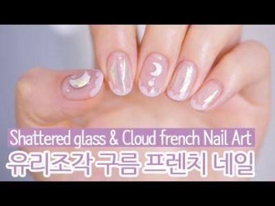 유리조각 구름 프렌치 젤네일아트 : Shattered glass & Cloud french Nail Art