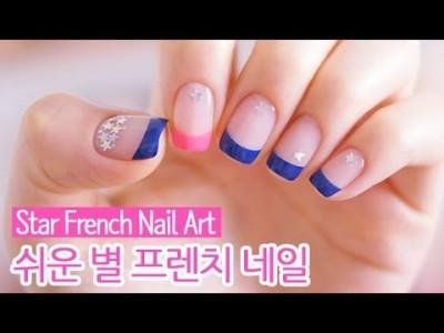 쉬운 별 프렌치 젤네일아트 : Star French Nail Art