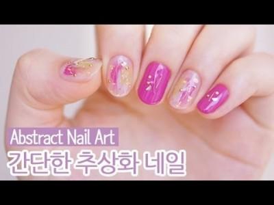 간단한 추상화 젤네일아트 : Abstract Nail Art