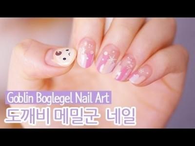 도깨비 메밀군 젤네일아트 : Goblin Boglegel Nail Art