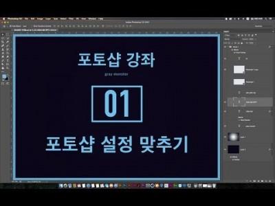 [포토샵 강좌] 01 설정맞추기