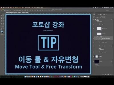 [포토샵 강좌] Tip 이동툴 & 변형툴 - Move Tool & Free Transform