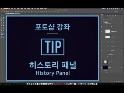 [포토샵 강좌] Tip 히스토리 패널 - History Panel