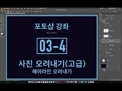 [포토샵 강좌] 03-4 사진 오려내기(고급) - 헤어라인 오려내기