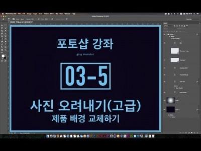 [포토샵 강좌] 03-5 사진 오려내기(고급) - 제품사진의 배경 교체하기