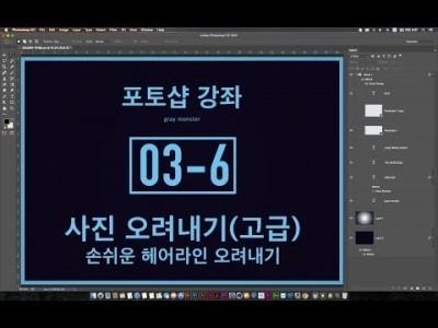 [포토샵 강좌] 03-6 사진 오려내기(고급) - 쉬워진 헤어라인 오려내기 Background Eraser …