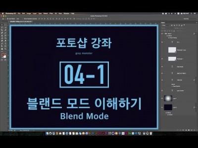 [포토샵 강좌] 04-1 블랜드 모드 이해하기 - Blend Mode
