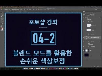 [포토샵 강좌] 04-2 블랜드 모드를 활용한 손쉬운 색상보정 - Blend Mode