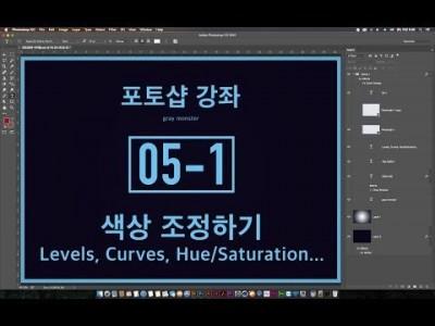 [포토샵 강좌] 05-1 색상 조정하기 - Levels, Curves, Hue/Saturation, Colo…