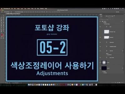[포토샵 강좌] 05-2 색상조정레이어 사용하기 - Adjustments Layers