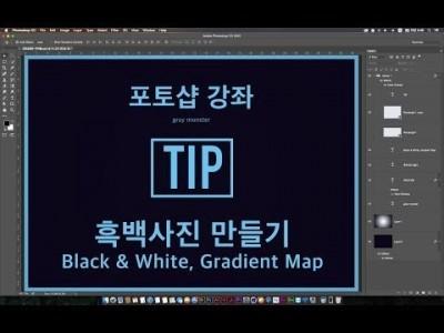 [포토샵 강좌] Tip - 흑백사진을 만드는 몇가지 방법. Desaturate, Black & White, …