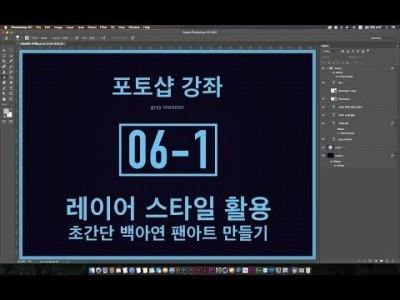 [포토샵 강좌] 06-1 레이어 스타일을 활용한 초간단 백아연 팬아트 만들기