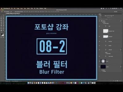 [포토샵 강좌] 08-2 블러 필터 - Blur Filter