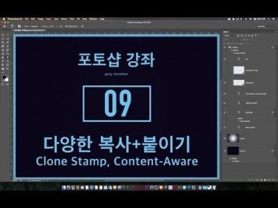 [포토샵 강좌] 09 다양한 복사+붙이기 도구들 - Clone Stamp Tool, Healing Brush…