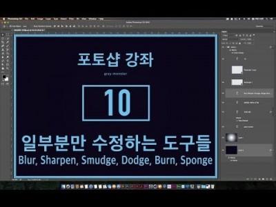 [포토샵 강좌] 10 일부분만 수정하는 도구들 - Blur, Sharpen, Smudge, Dodge, Bu…