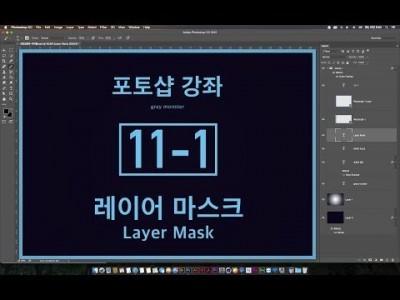 [포토샵 강좌] 11-1 레이어 마스크 - Layer Mask