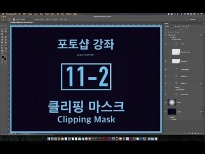 [포토샵 강좌] 11-2 클리핑 마스크 - Clipping Mask