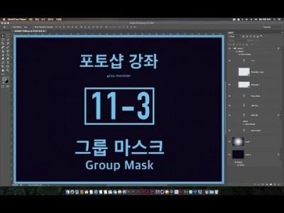 [포토샵 강좌] 11-3 그룹마스크 - Group Mask