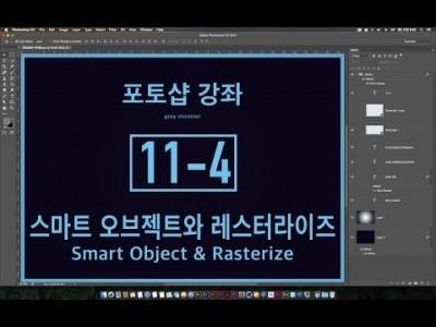 [포토샵 강좌] 11-4 스마트 오브젝트와 레스터라이즈 - Smart Object & Rasterize