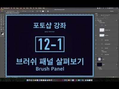[포토샵 강좌] 12-1 브러쉬 패널 살펴보기 - Brush Panel