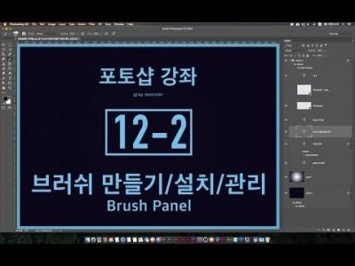 [포토샵 강좌] 12-2 브러쉬 만들기 - 구름 브러쉬, 수채화 브러쉬, 나뭇잎 브러쉬