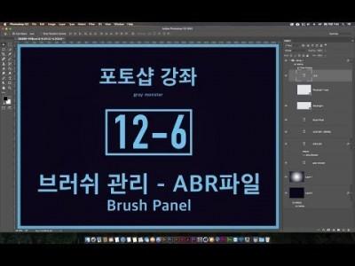 [포토샵 강좌] 12-6 브러쉬 관리 - ABR파일 만들기