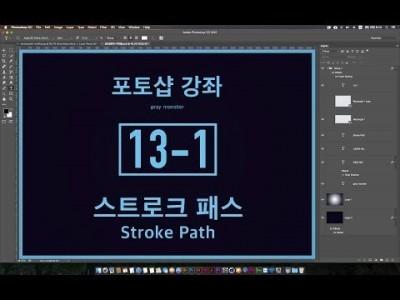 [포토샵 강좌] 13-1 스트로크 패스 - Stroke Path