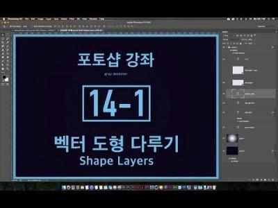 [포토샵 강좌] 14-1 벡터 도형 다루기 - Shape Layers