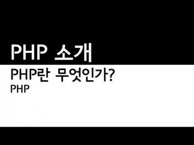 PHP란무엇인가 PHP의특성2