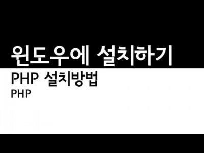 PHP설치 윈도우