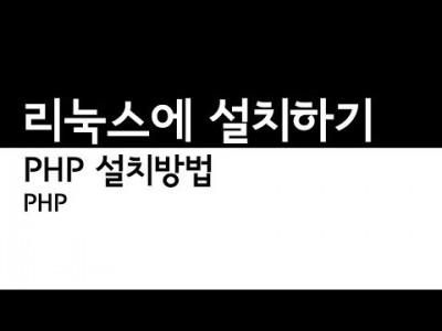 PHP설치 리눅스