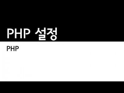 PHP설정