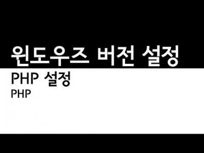 PHP설정 윈도우 bitnami