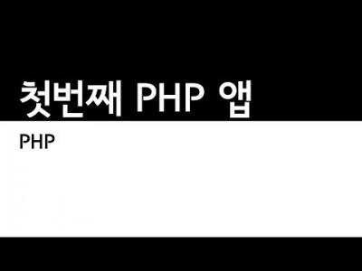첫번째PHP에플리케이션