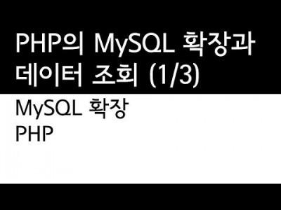 PHP와 MySQL의 연동 - 데이터를 HTML에 표현하기 (1/3)