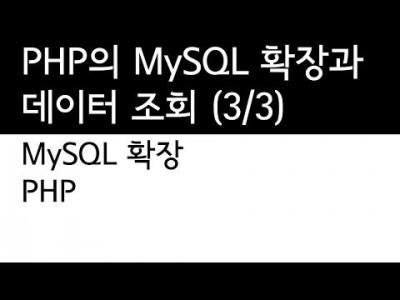 PHP와 MySQL의 연동 - 데이터를 HTML에 표현하기 (3/3)