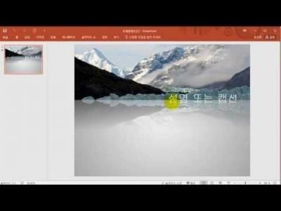 MS PowerPoint 2016 기초 익히기 - 1강 파워포인트 2016 소개 (아이티고)