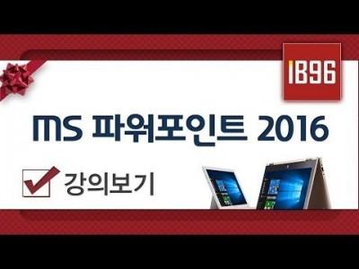 MS오피스 파워포인트 2016 메뉴얼 및 사용법 PPT 강좌  IB96 채널추천