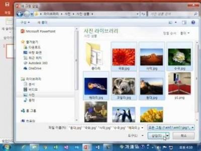 ※MS파워포인트 2016메뉴얼 기능(7회,사진 앨범 만들기)샘플 동영상,강좌,강의.
