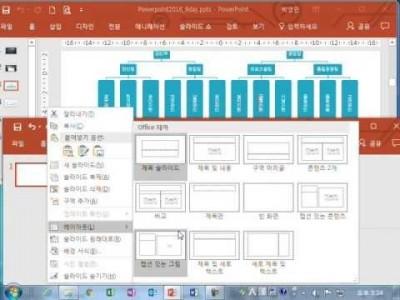 ※MS파워포인트 2016메뉴얼 기능(9회,여러 가지 스마트아트 만들어 보기)샘플 동영상,강좌,강의.