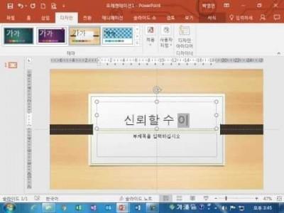 ※MS파워포인트 2016메뉴얼 기능(11회,도형 예제 )샘플 동영상,강좌,강의.