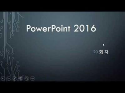 ※MS파워포인트 2016메뉴얼 기능(20회,슬라이드 쇼 설정 )샘플 동영상,강좌,강의.