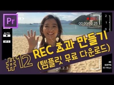 #12. REC 녹화 효과 만들기 / 템플릿 무료 다운로드 / 프리미어 프로 CC 2018 강좌
