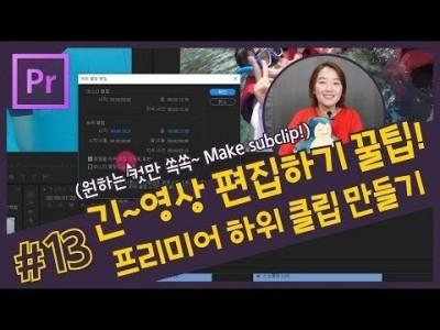 #13. (프리미어 고급 스킬) 긴~영상에서 원하는 부분만 짧은 클립으로 만드는 방법!