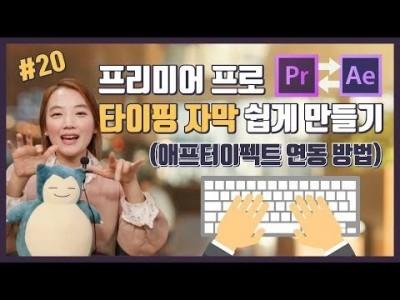 #20. 프리미어프로 타이핑 효과 자막 쉽게 만들기 (프리미어 에프터이펙트 프리셋 연동 방법)