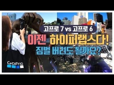 고프로 히어로 7 하이퍼랩스 영상 및 신기능 7가지 소개 l 짐벌 버려도 될까요? (GoPro 6 vs Go…
