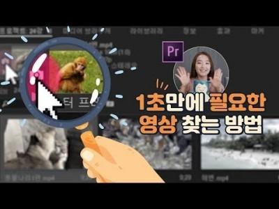 #24. 프리미어프로 1초만에 필요한 영상 찾는 방법 (빼빼로데이 1분 11초 꿀팁 2편)