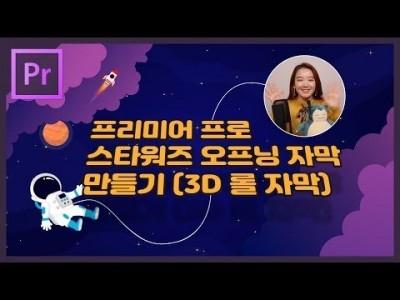 #28. 프리미어프로 엔딩크레딧 3D 롤자막 만들기 (+ 스타워즈 오프닝 자막 따라해보기)
