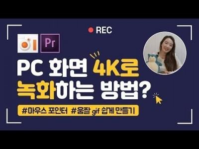 컴퓨터 화면 4K로 녹화하는 방법 l 움짤 gif 쉽게 만들기 ㅣPC 화면으로 유튜브 영상을 만들고 싶다면?…