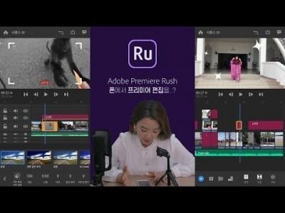 폰으로 동영상 편집을? 어도비 프리미어 러시 사용법 (모바일, 태플릿, PC 모두 가능) l Adobe Pr…